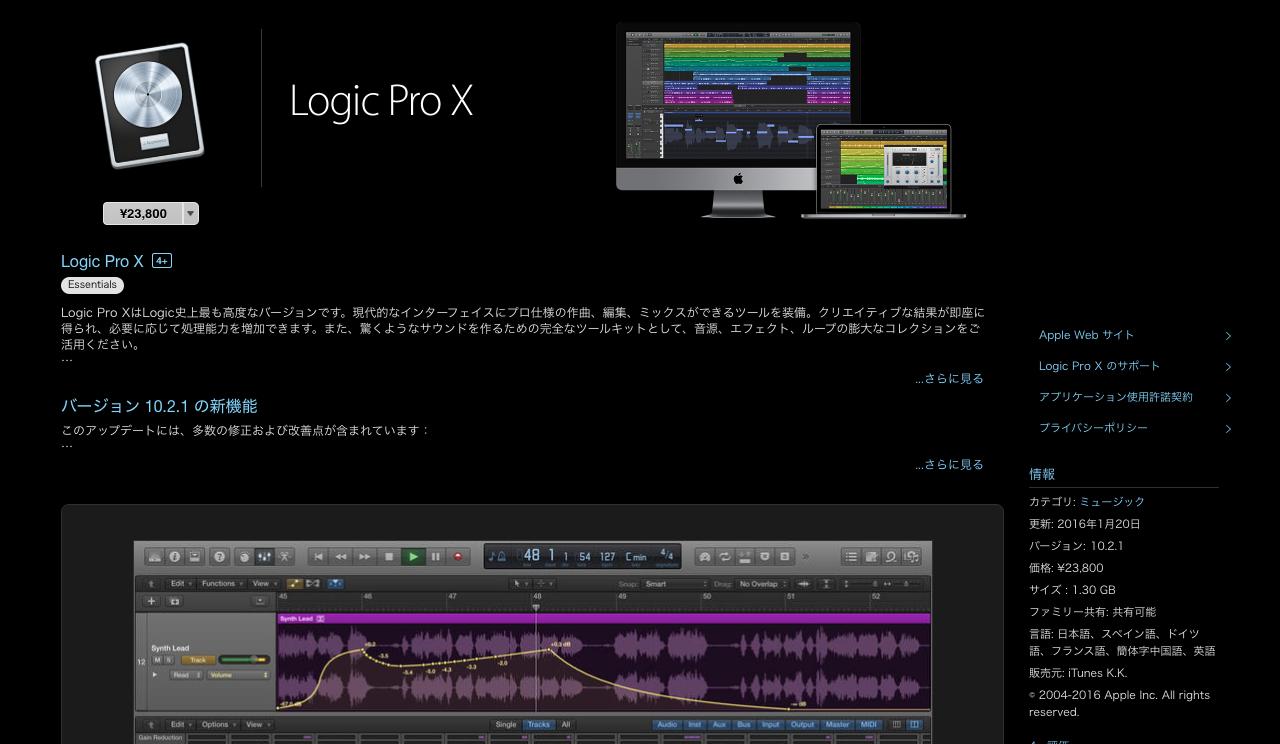 Logic Pro X 1