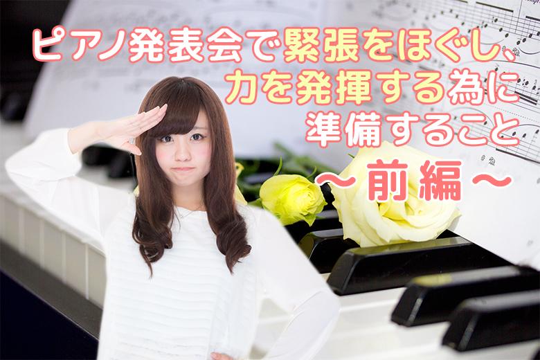ピアノ発表会緊張ほぐし