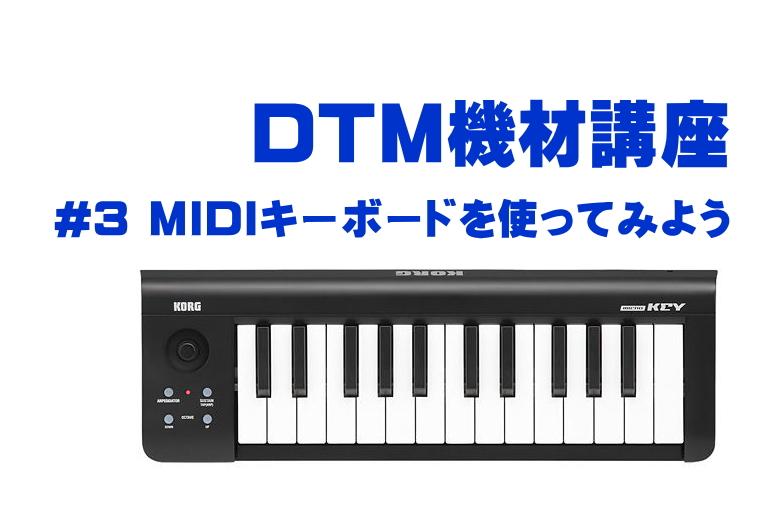 DTM機材講座 3.MIDIキーボードを使ってみよう » 音楽レッスンお役立ち ...