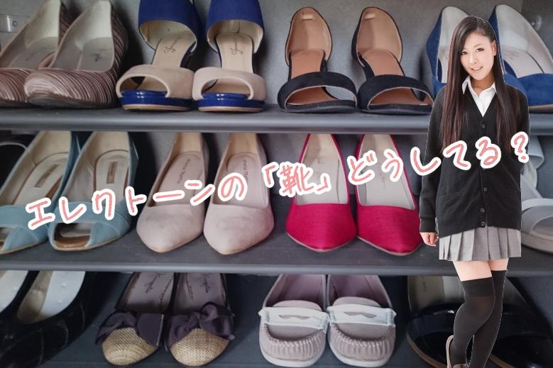 エレクトーンの「靴」どうしてる?