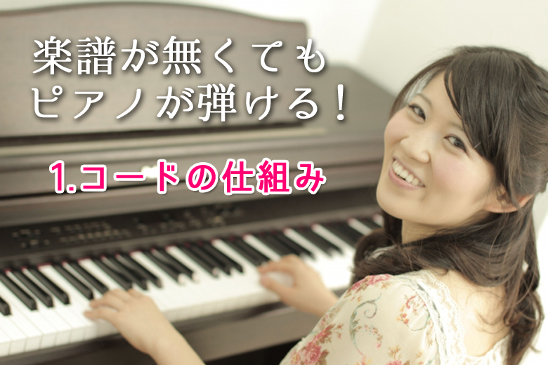 ピアノコードの仕組み