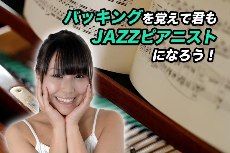 バッキング ピアノ