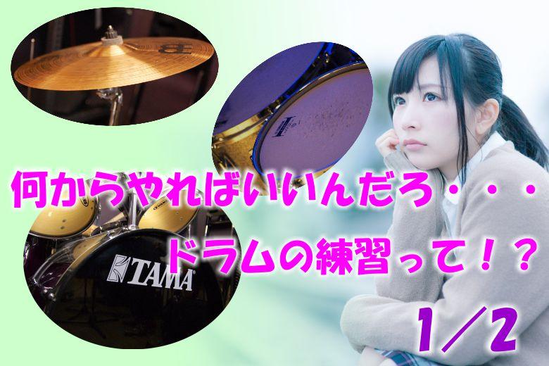 ドラムの練習って何すればいいの?1_2