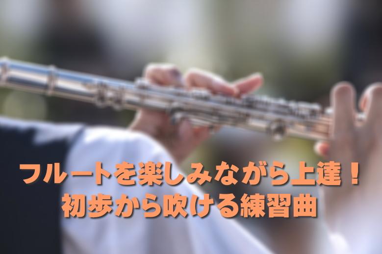フルートを楽しみながら上達!初歩から吹ける練習曲