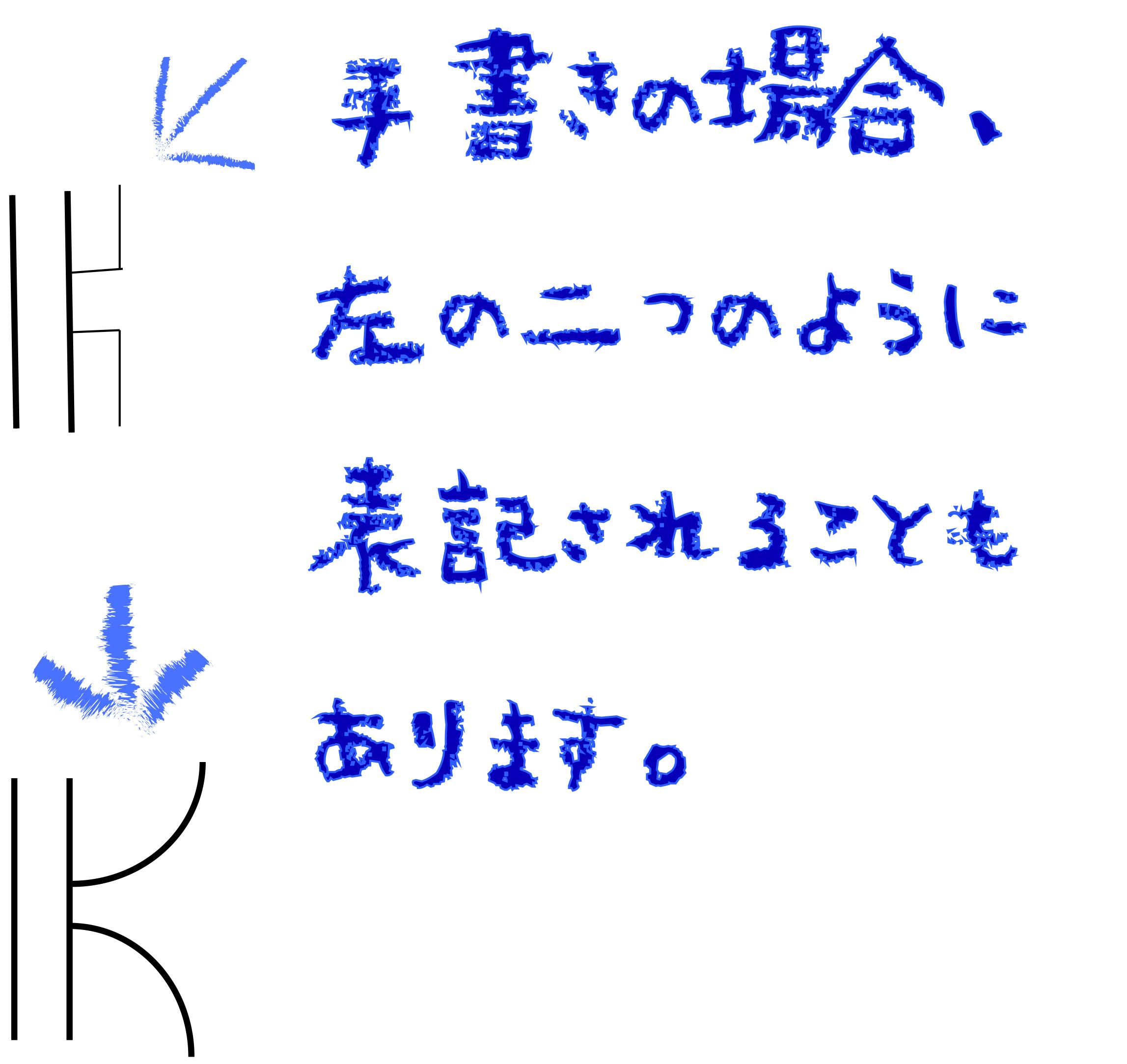 ハ音記号手書き