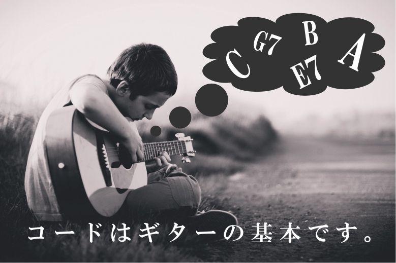ギターの初心者はこの8つのコードを覚えろ!!  22