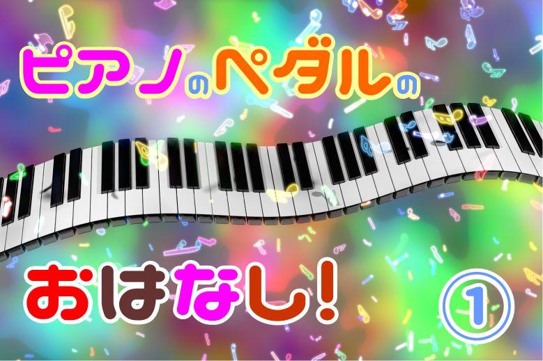 ピアノのペダルのお話。役割と踏み方わかるかな? 1