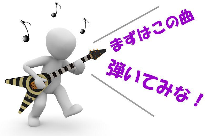 ギターの初心者が1日で弾けるようになる!! エリック・クラプトン