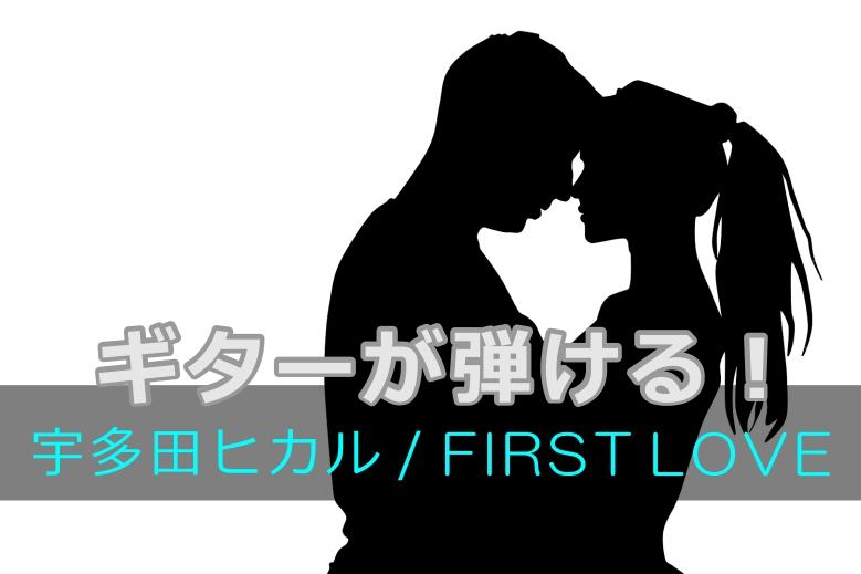 ギター初心者が1日で弾けるようになる!!宇多田ヒカル FIRST LOVE