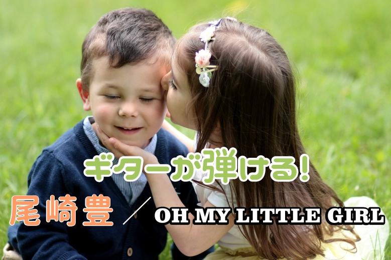 ギター初心者が1日で弾けるようになる‼︎ 尾崎豊 OH MY LITTLE GIRL