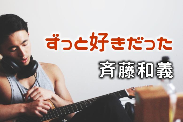 斉藤和義 ずっと好きだった