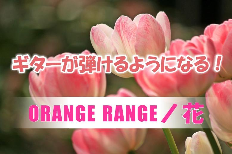 ギター初心者が1日で弾けるようになる!!ORANGE RANGE/花