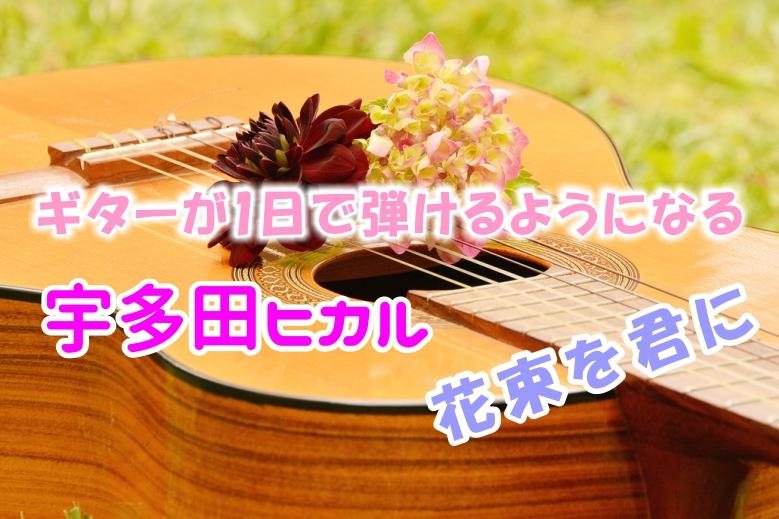 ギター初心者が1日で弾けるようになる!! 宇多田ヒカル/花束を君に