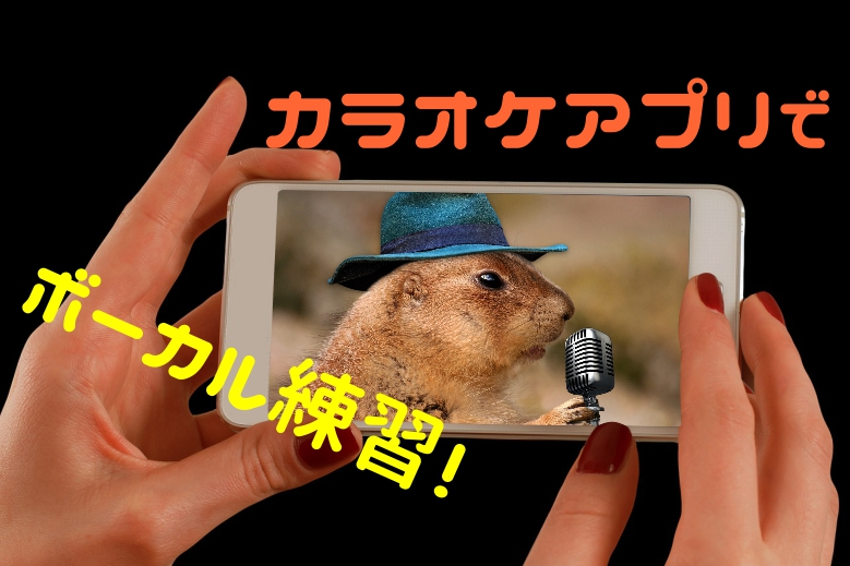 おすすめのカラオケアプリでボーカル練習!