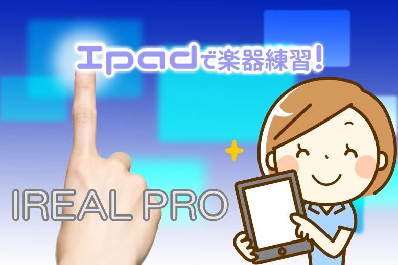IPAD楽器練習アプリ IREAL PRO