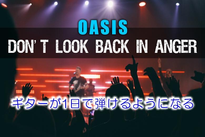 ギター初心者が1日で弾けるようになる!! OASIS/DON' T LOOK BACK IN ANGER
