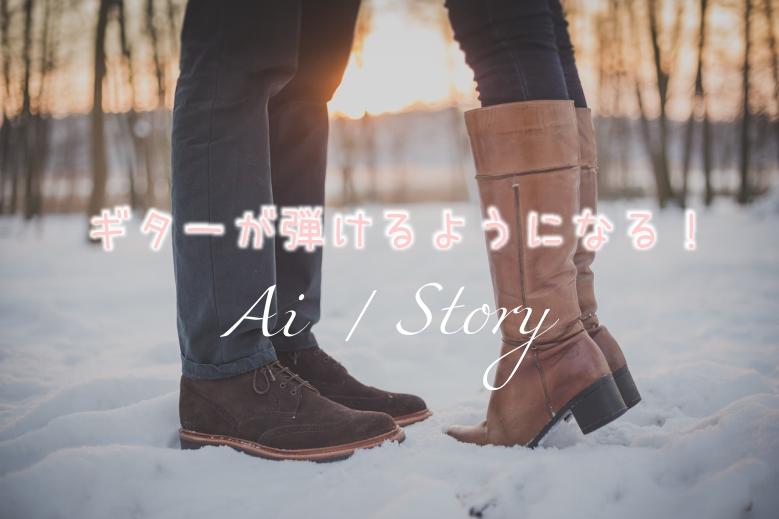 ギター初心者が1日で弾けるようになる!!AI(アイ)/STORY