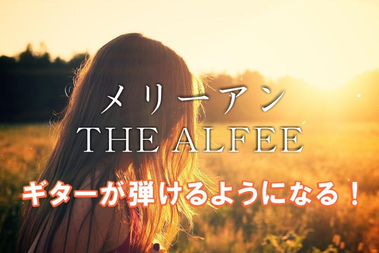 ギター初心者が1日で弾けるようになる!!THE ALFEE/メリーアン