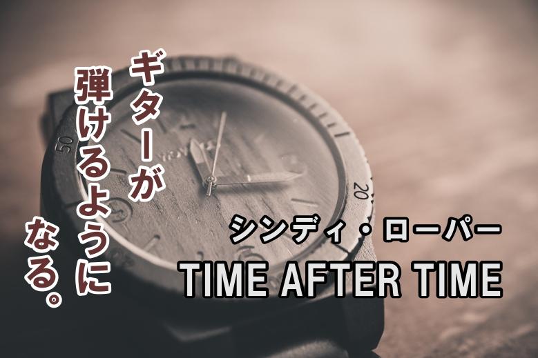 ギター初心者が1日で弾けるようになる!!シンディ・ローパー/TIME AFTER TIME