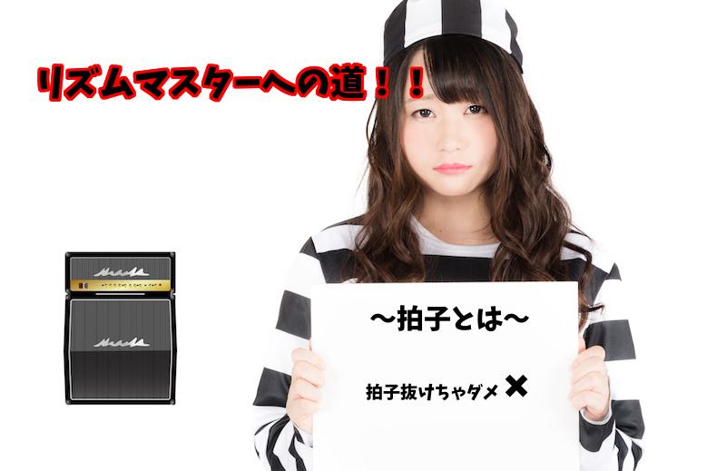 リズムM〜拍子とは〜