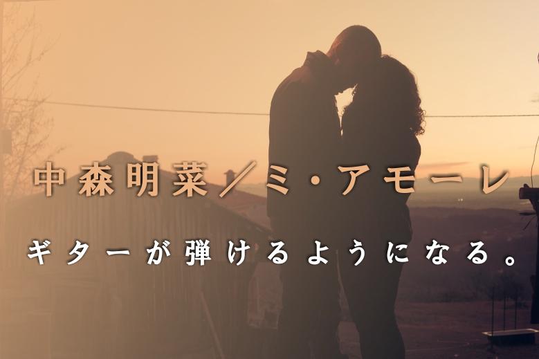 ギター初心者が1日で弾けるようになる!! 中森明菜/ミ・アモーレ