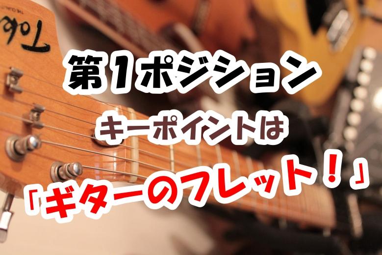 第1ポジションを覚えよう!キーポイントはギターのフレット。