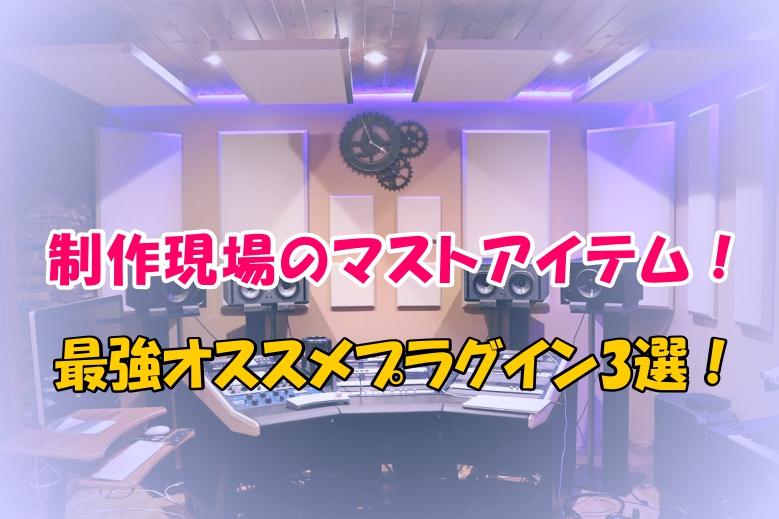 DTM制作現場のマストアイテム!最強オススメプラグイン3選!