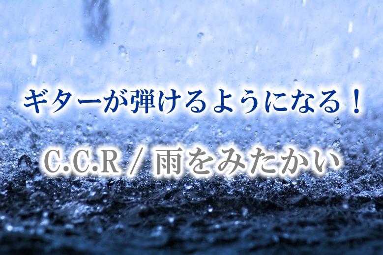 ギター初心者が1日で弾けるようになる!!C.C.R/雨をみたかい