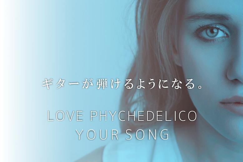 ギター初心者が1日で弾けるようになる!!LOVE PHYCHEDELICO / YOUR SONG