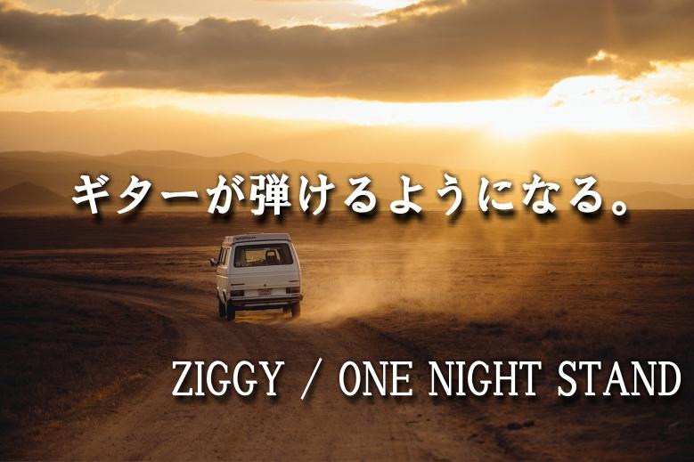 ギター初心者が1日で弾けるようになる!! ZIGGY/ONE NIGHT STAND
