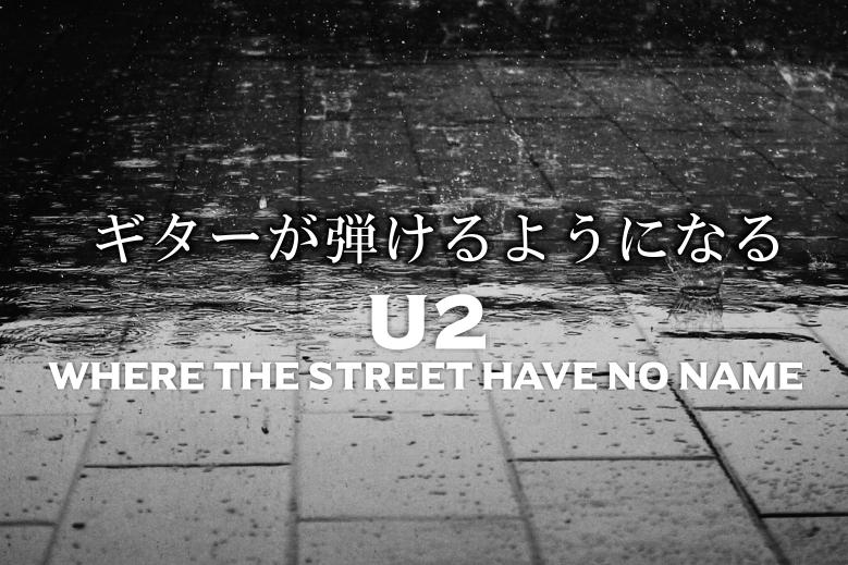 ギター初心者が1日で弾けるようになる!! U2/WHERE THE STREET HAVE NO NAME