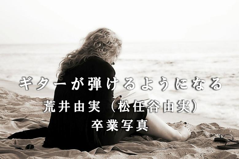ギター初心者が1日で弾けるようになる!! 荒井由実(松任谷由実)/卒業写真