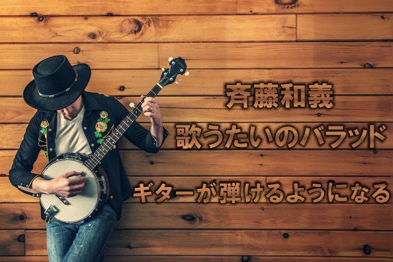 ギター初心者が1日で弾けるようになる!! 斉藤和義/歌うたいのバラッド