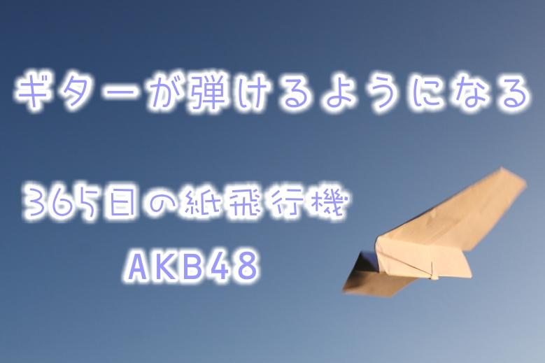 ギター初心者が1日で弾けるようになる!!AKB48/365日の紙飛行機