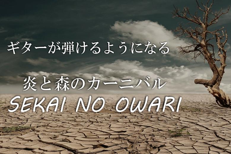ギター初心者が1日で弾けるようになる!!SEKAI NO OWARI(セカイノオワリ)/炎と森のカーニバル