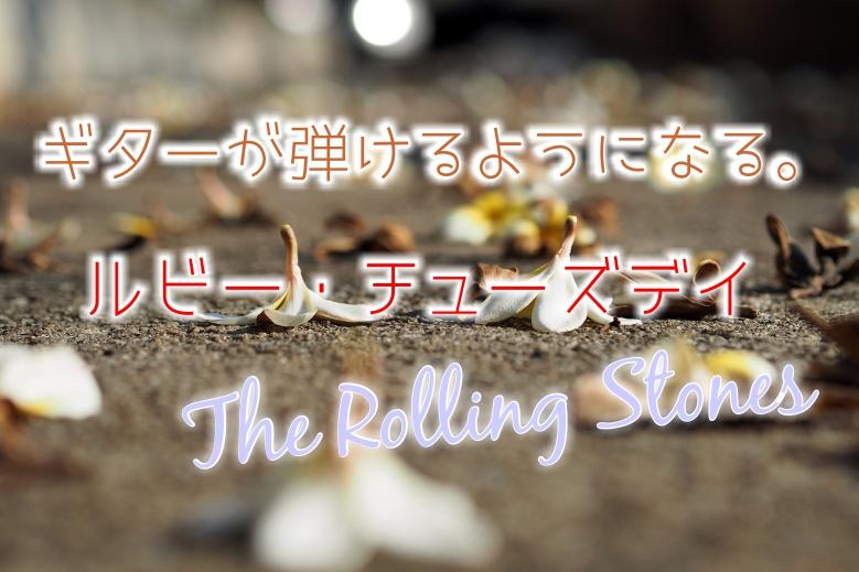 ギター初心者が1日で弾けるようになる!!THE ROLLING STONES/ルビー・チューズデイ