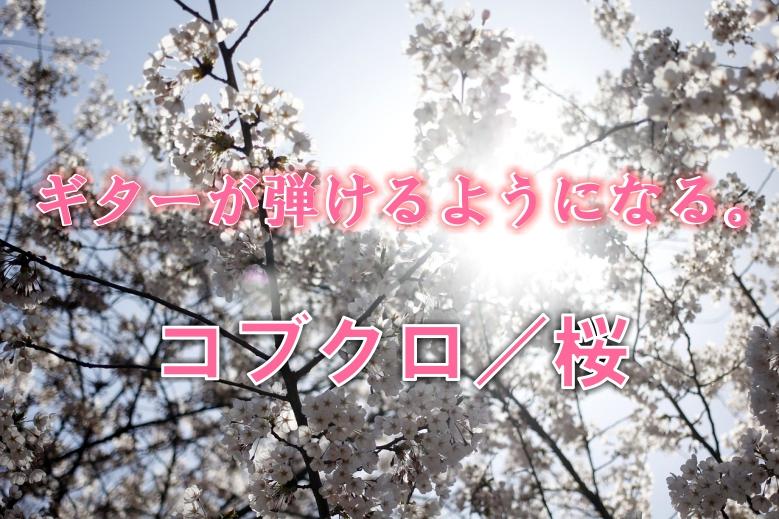 ギター初心者が1日で弾けるようになる!! コブクロ/桜
