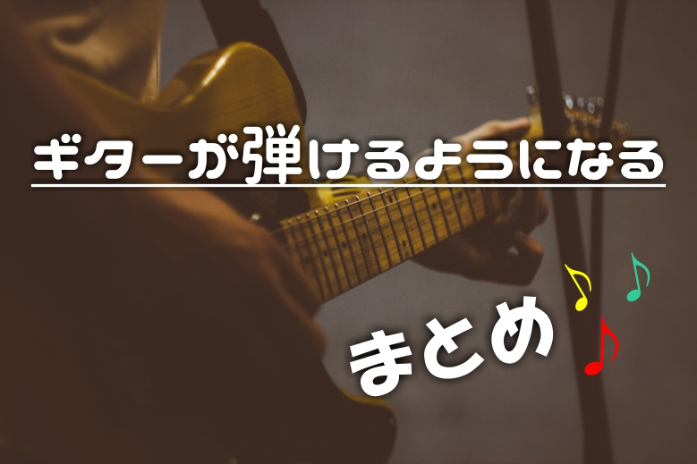 ギターまとめ
