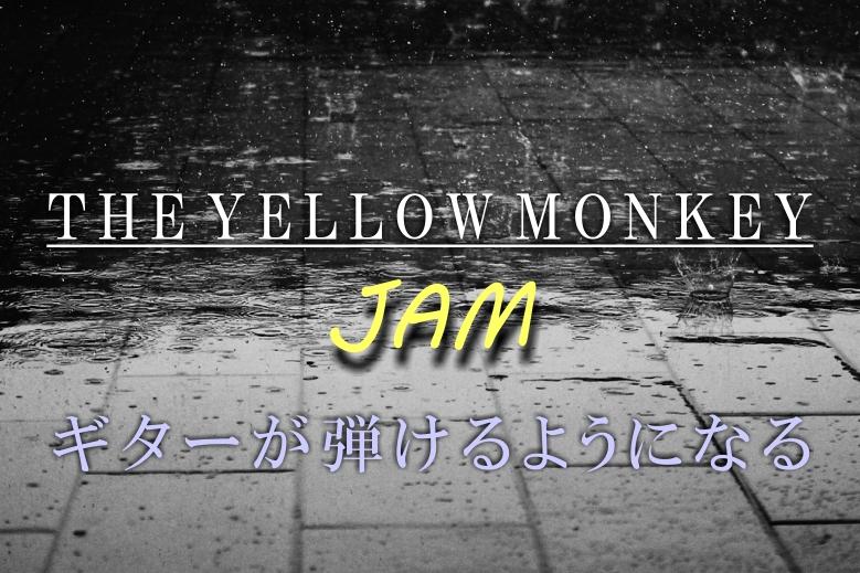 ギター初心者が1日で弾けるようになる!!THE YELLOW MONKEY/JAM