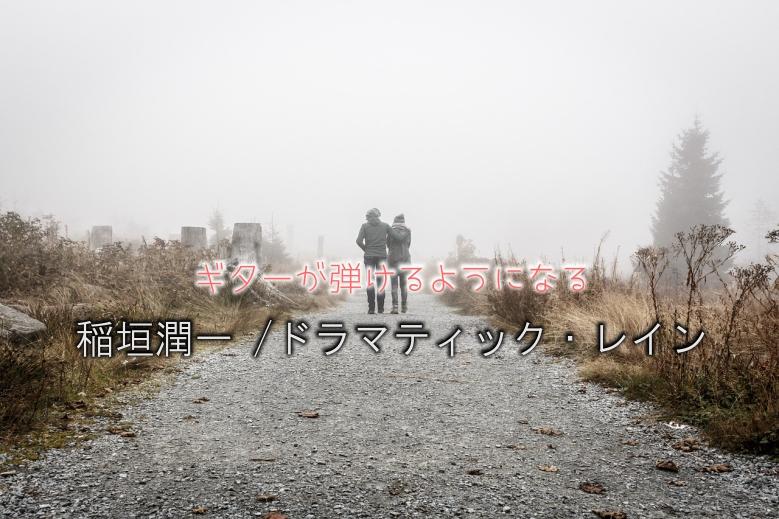 ギター初心者が1日で弾けるようになる!! 稲垣潤一 /ドラマティック・レイン