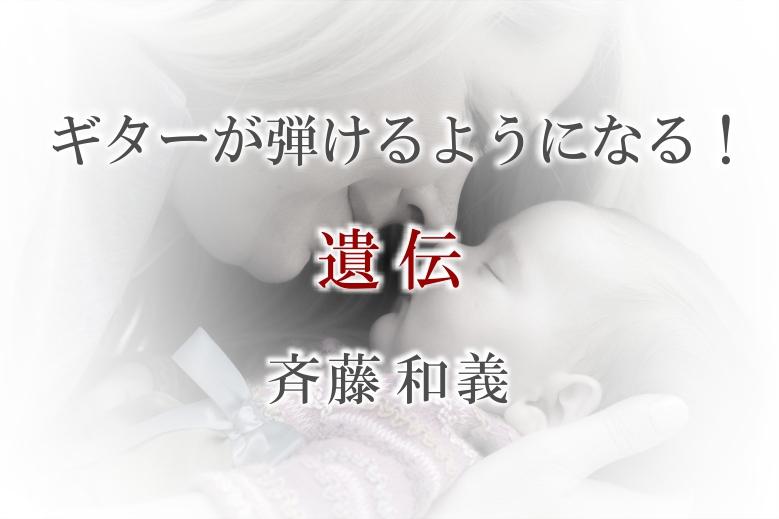 ギター初心者が1日で弾けるようになる!! 斉藤和義/遺伝
