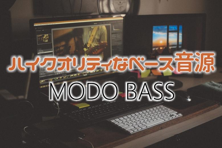 ハイクオリティなベース音源!!MODO BASS
