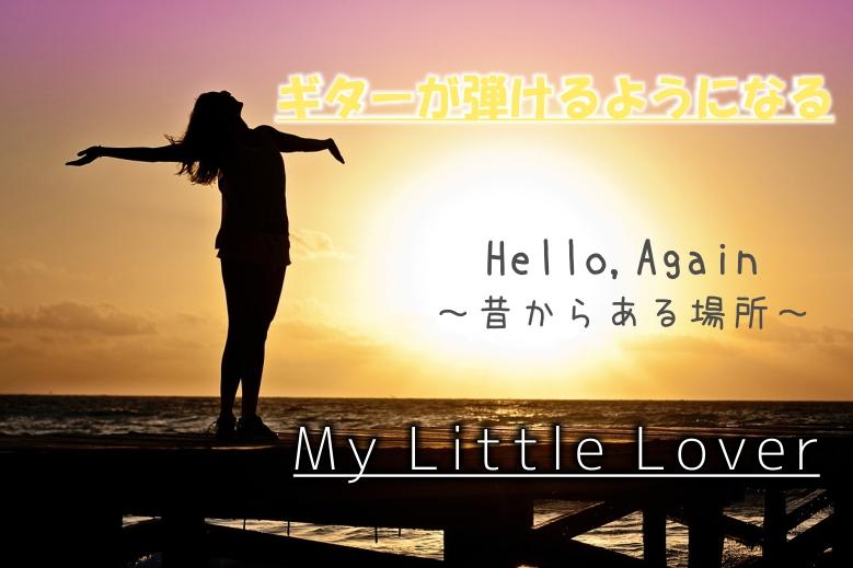 ギター初心者が1日で弾けるようになる!! MY LITTLE LOVER/HELLO,AGAIN〜昔からある場所