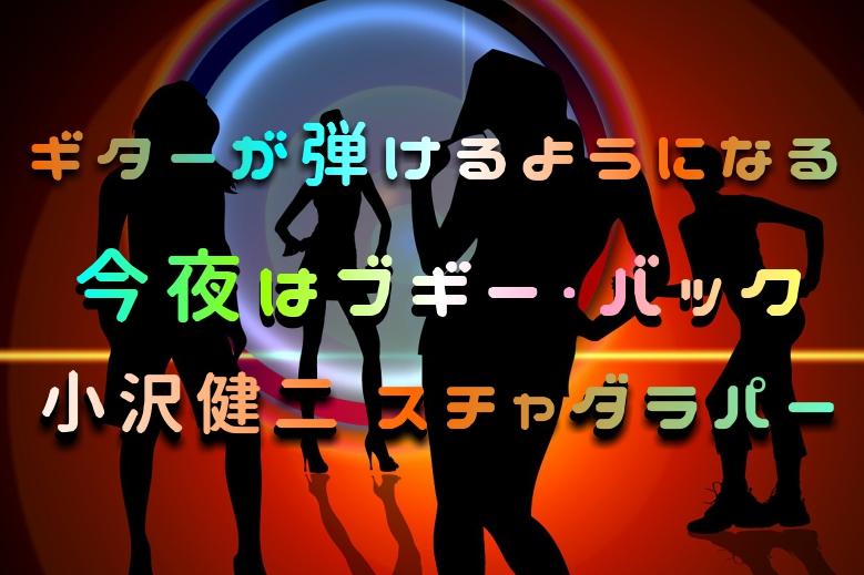 ギター初心者が1日で弾けるようになる!! 小沢健二 スチャダラパー/今夜はブギー・バック