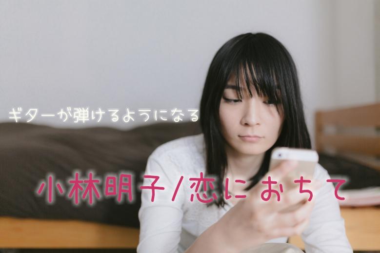 ギター初心者が1日で弾けるようになる!! 小林明子/恋におちて