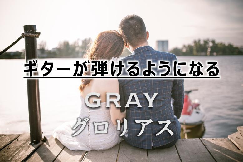ギター初心者が1日で弾けるようになる!! GRAY/グロリアス