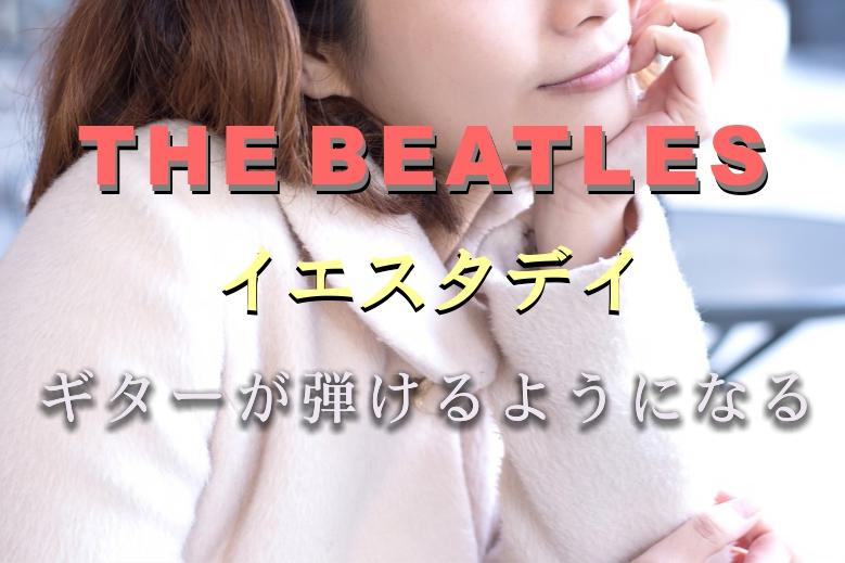 ギター初心者が1日で弾けるようになる!! THE BEATLES/イエスタデイ