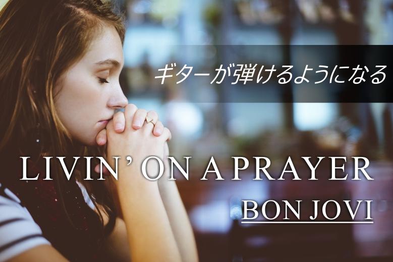 ギター初心者が1日で弾けるようになる!! BON JOVI/リヴィン・オン・ア・プレイヤー(LIVIN' ON A PRAYER)