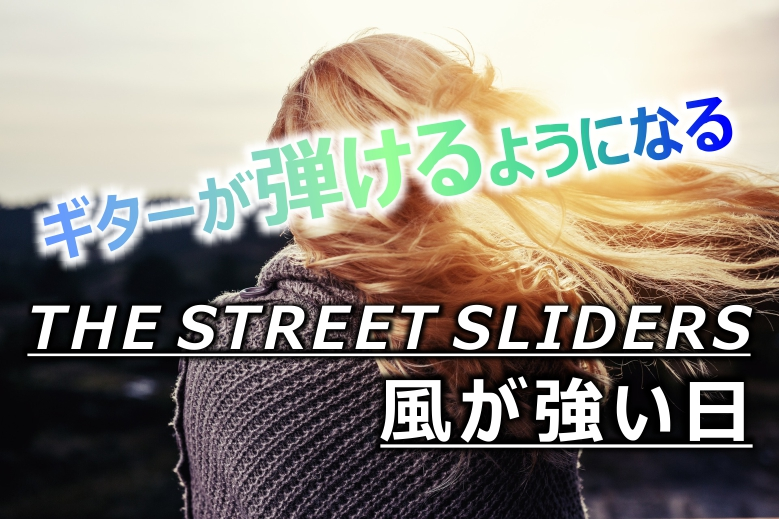 ギター初心者が1日で弾けるようになる!! THE STREET SLIDERS/風が強い日
