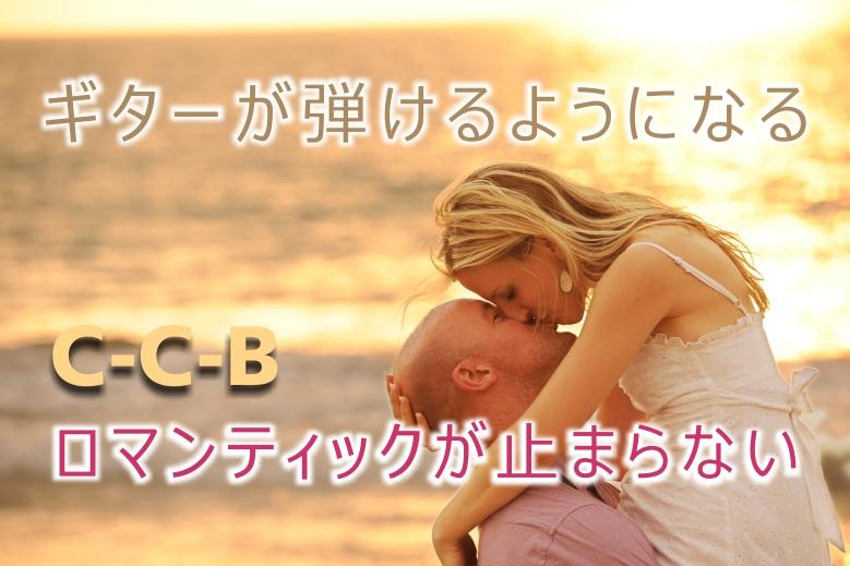 ccb ロマンティック